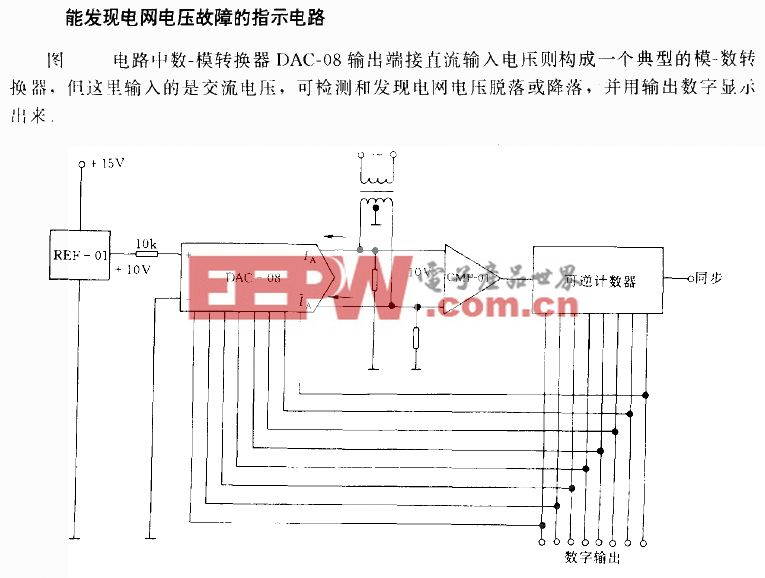 电网电压故障保护指示电路