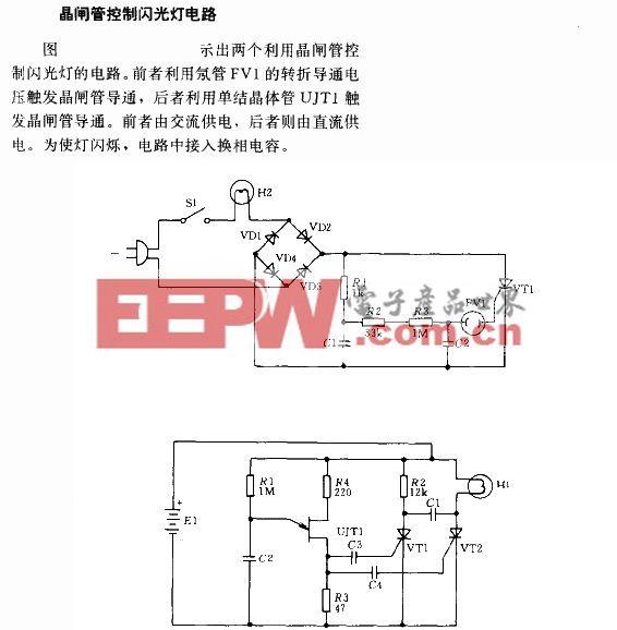 晶闸管控制闪光灯电路