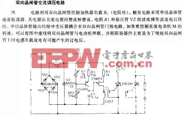 双向晶闸管交流调压电路