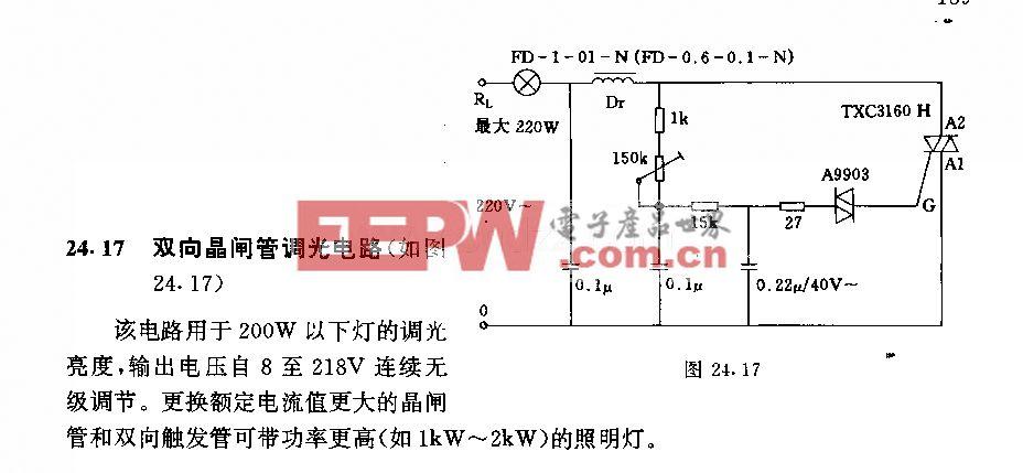 雙向晶閘管調光電路