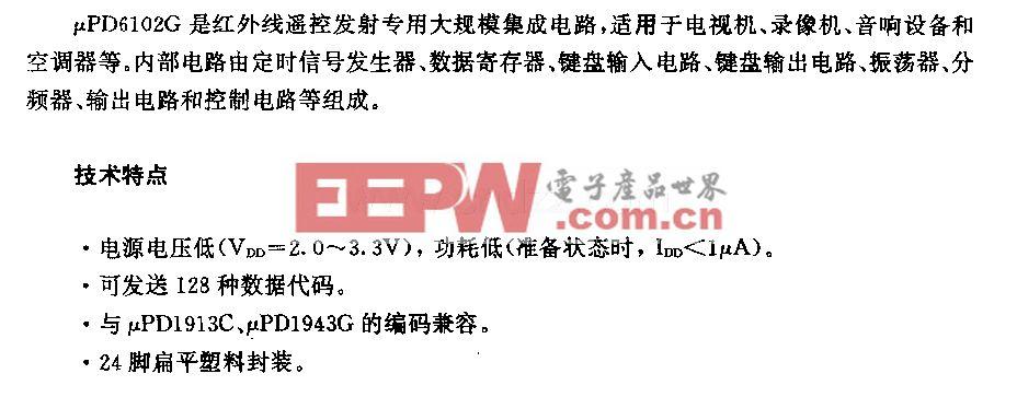 UPD6103G (电视机、录僚机、音响设备和空调器)红外线遥控发射电路