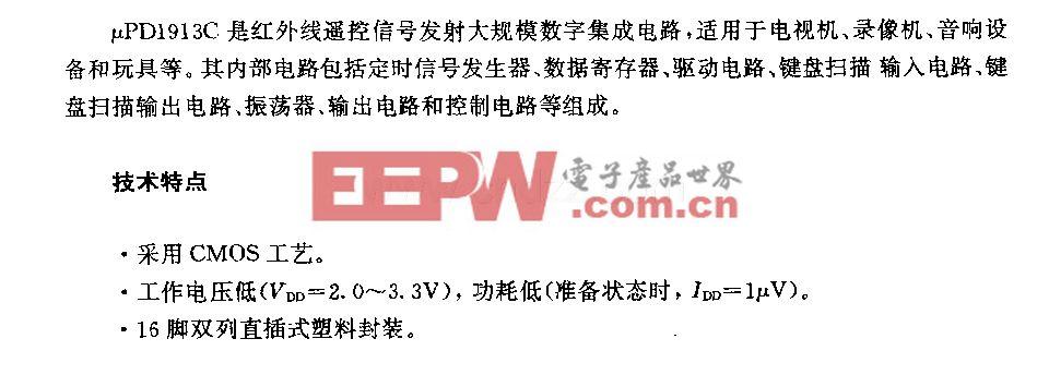 UPDl913C (電視機、錄像機、營響設備和玩具)紅外線迢控發射電路