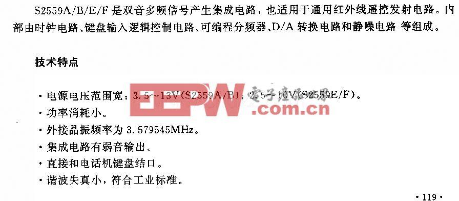 S2559A/D/E/F(通用)红外线遥控发射电路(双音多频信号产生电路