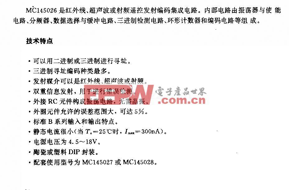 MCl45026(通用)红外线、超声波或射频遥控发射编码电路