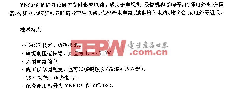 YN5048(電視機、錄像機和官響)紅外線遙控發射電路