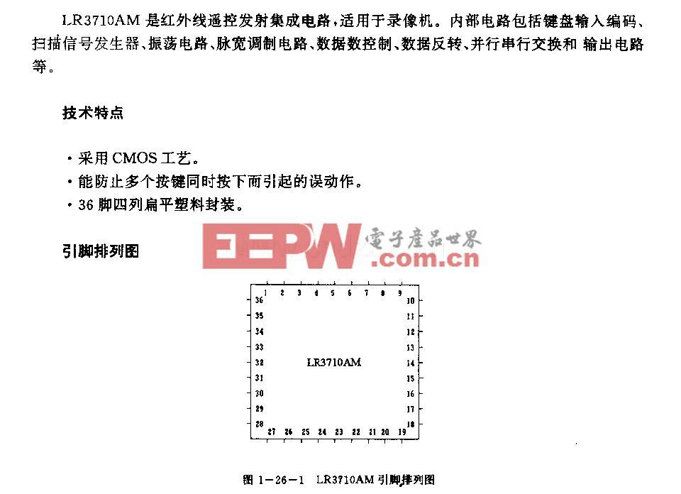 LR3710AM(錄像機)紅外線遙控發射電路