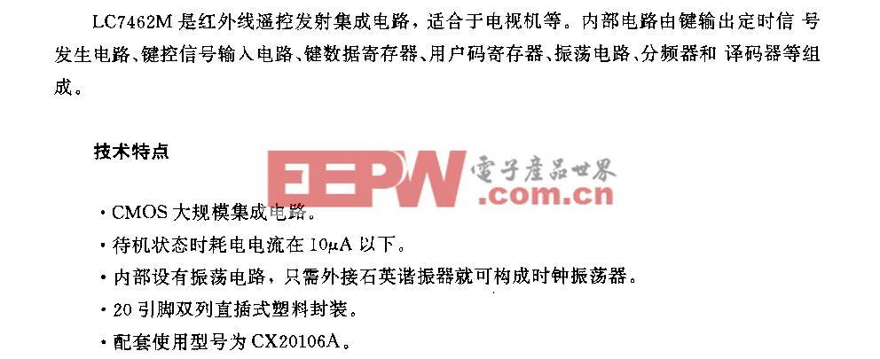 IJC7462M(电视机)红外线遥控发射电路