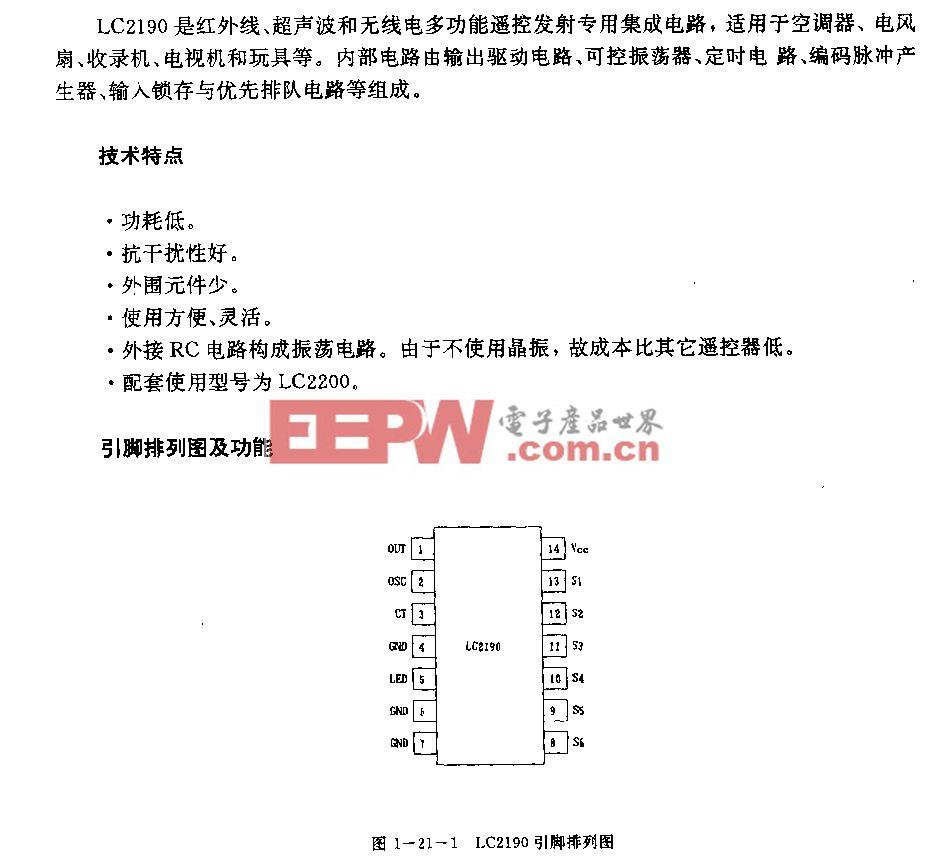 LC2190(空调器、电风扇、收录机、电视机和玩具)红外线、超声波和无线电遥控发射电路