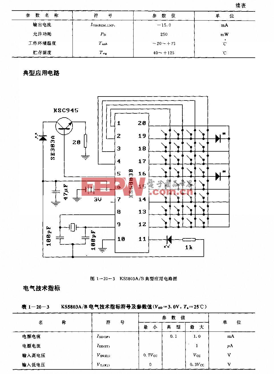 KS5803A/B(录音机、电视机、录像机和玩具)红外线遥控发射电路