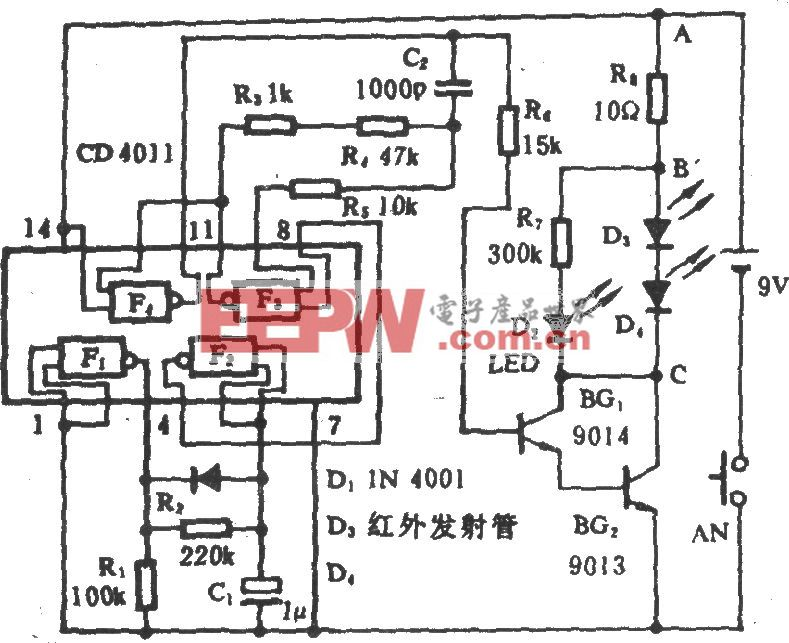 電風扇紅外發射器(4011)