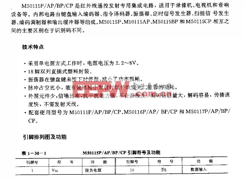 M50U5P/AF/BP/Cp(錄像機、電視機和音響設備)120功能紅外線遙控發射電路