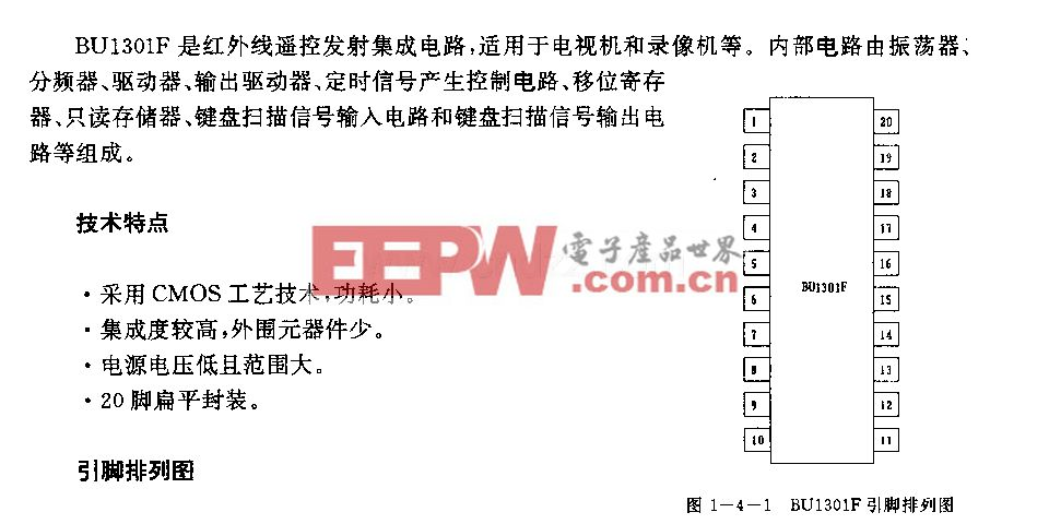 BUl301F(电视机和录像机)红外线遥控发射电路