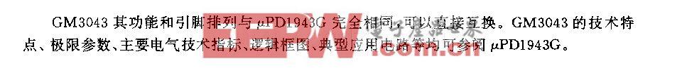 GM3043电视机和录像机)红外线遥控发射电路