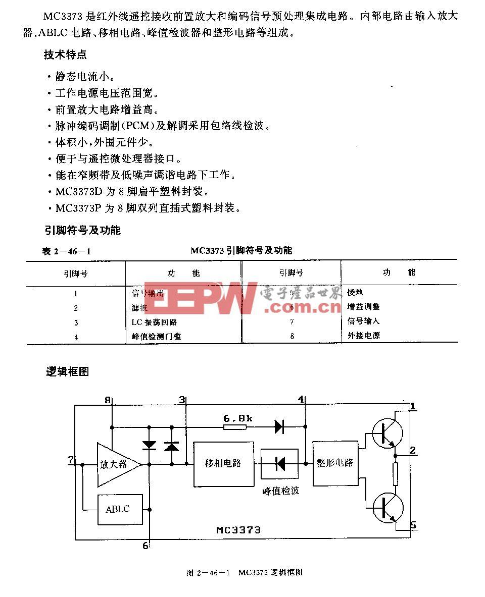 MC3373 红外线遥控接收前S放大和编码信号硕处理电路