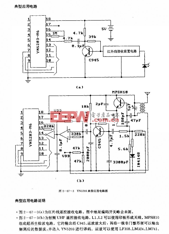 YN 5203 (防盗系统)无线电或红外线遥控译码电路