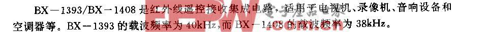DX一1393/BX一1408 (电视机、录像机、音响设备和空调器)红外线遥控接收电路