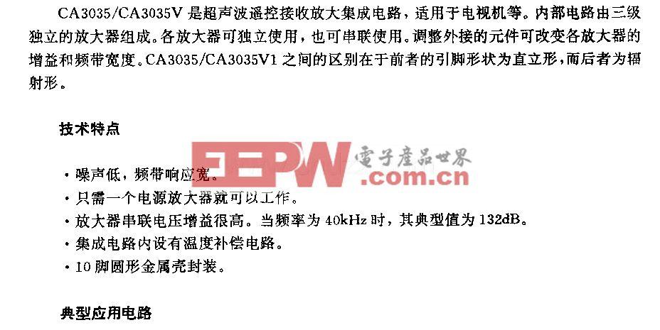 CA3035/CA3035V1 (电视机)超声波遥控接收放大电路
