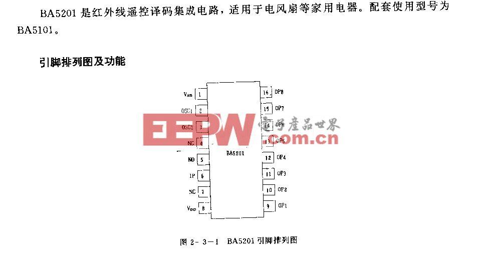 BA5201 (家用电器)红外线遥控译码电路