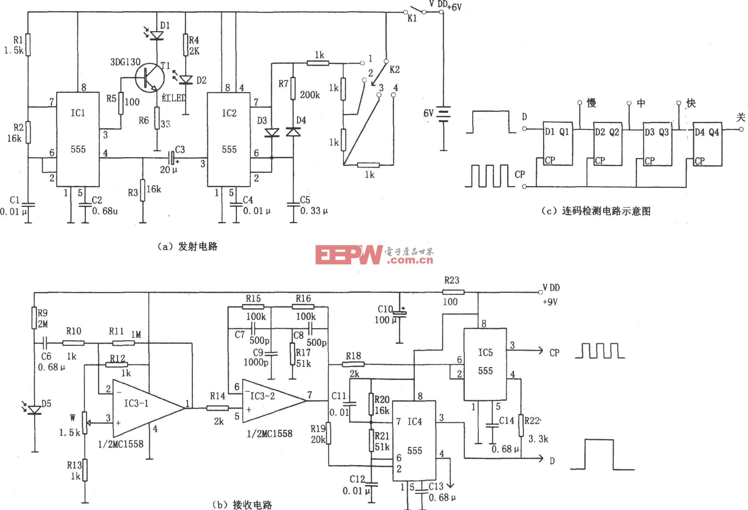 多功能红外遥控器(555、MC1558)