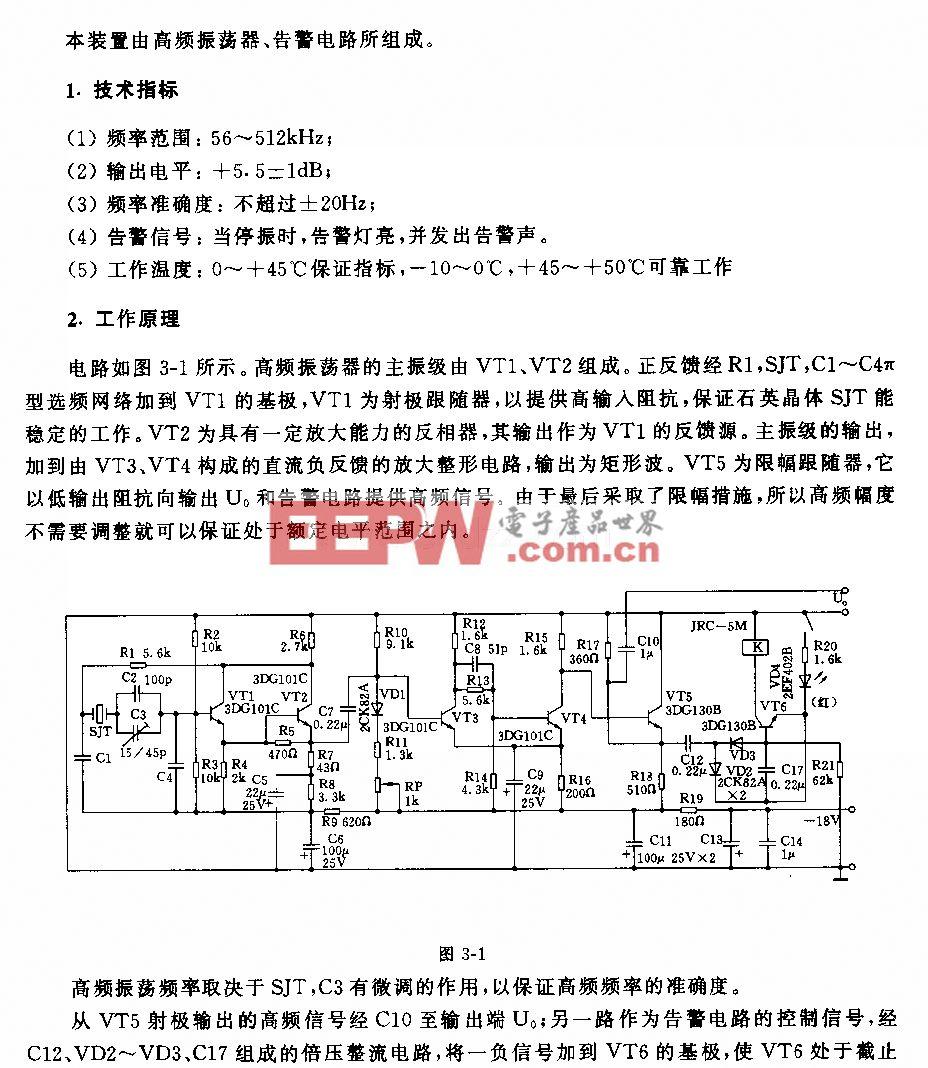 56—512kHz高频振荡器电路