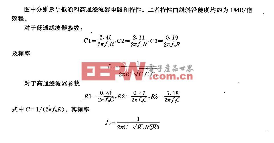 扩展的高—低通滤波器电路