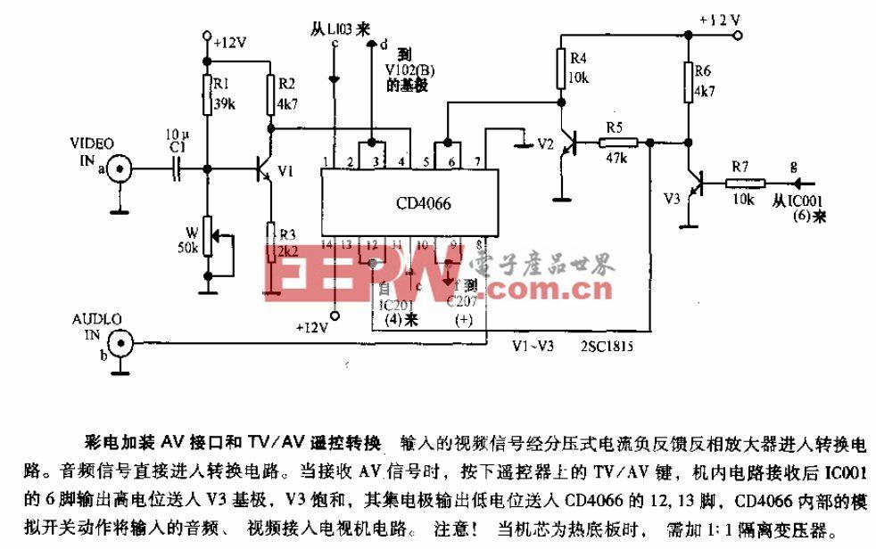 彩电加装AV接口和TV-AV遥控转换
