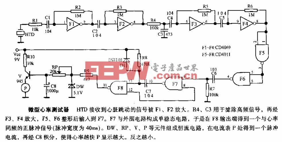 微型心律测试器电路