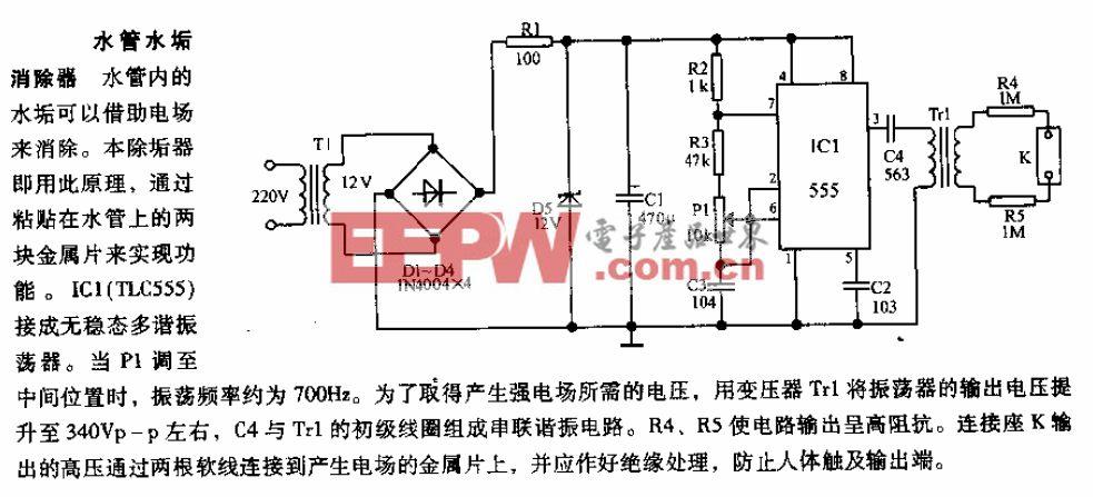 水管水垢消除器电路