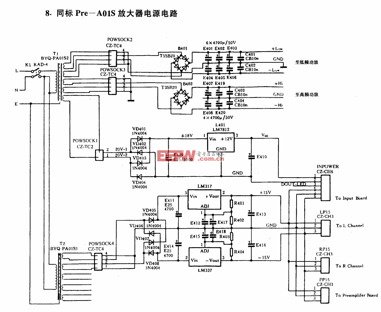 同标Pre-A01S放大器电源电路