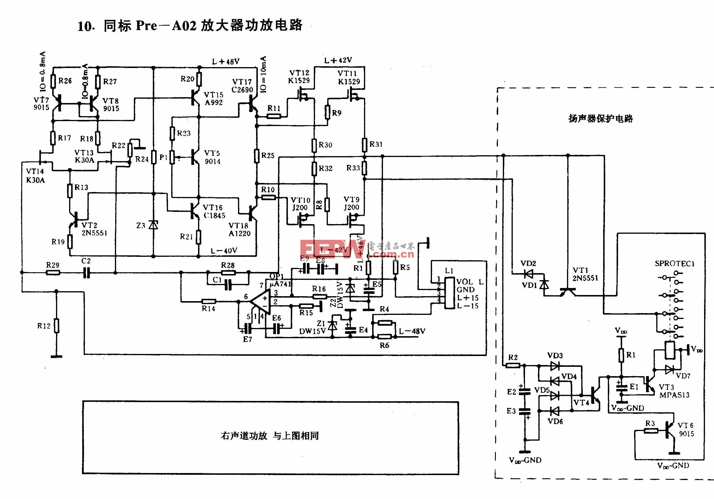 同标Pre-A02放大器功放电路