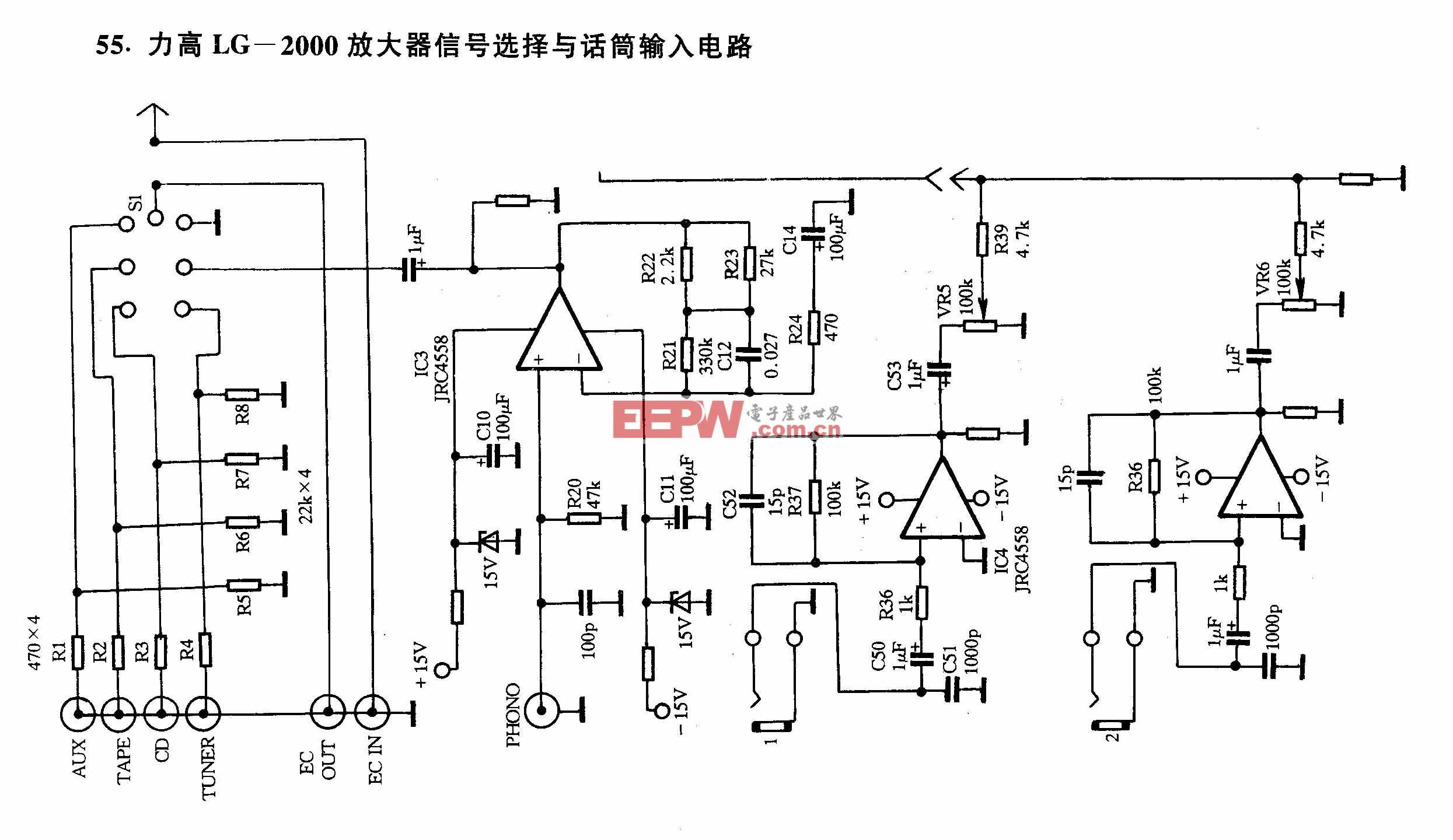 力高LG-2000放大器信号选择与话筒输入电路