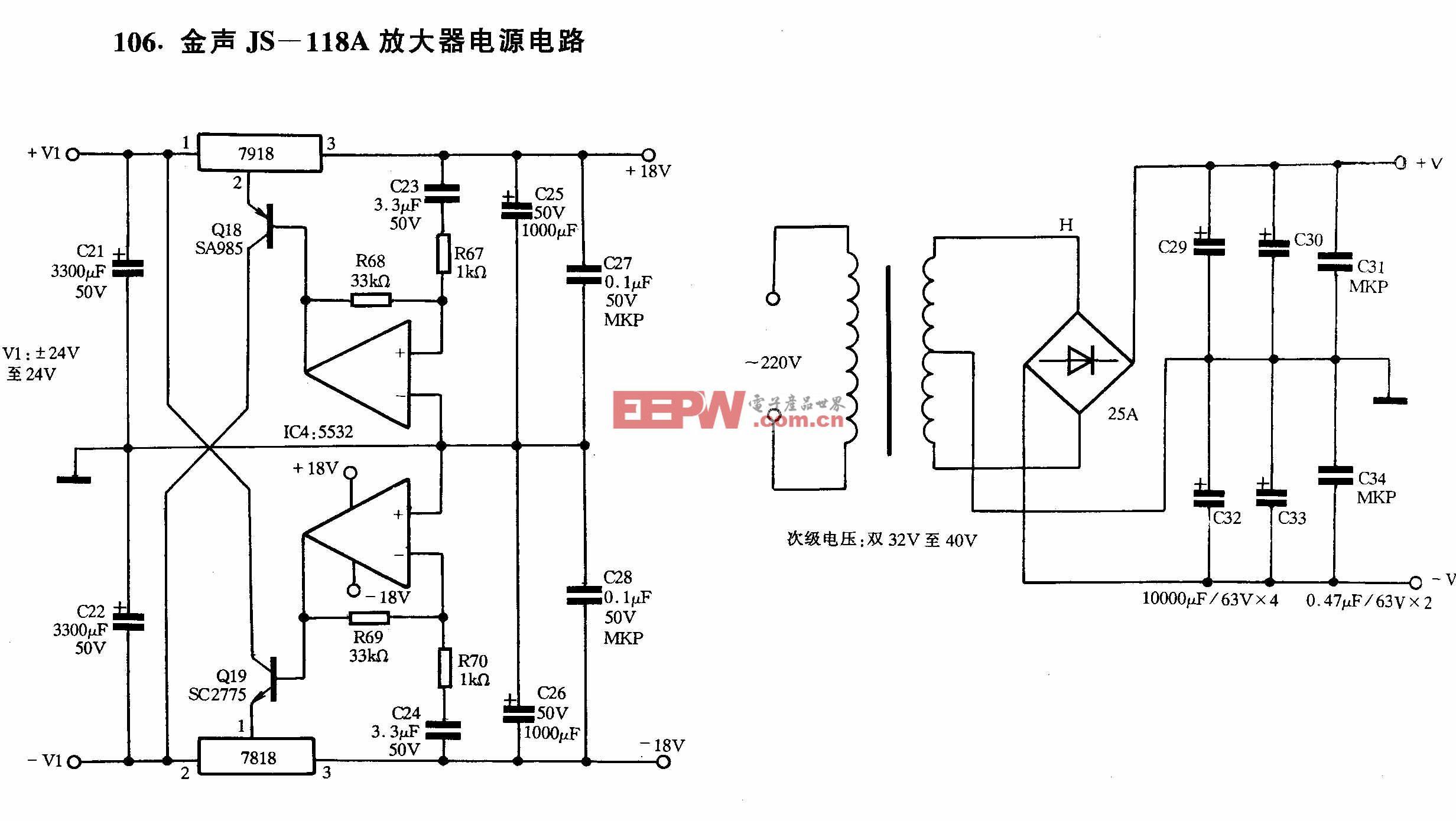 金聲JS-118A放大器電源電路