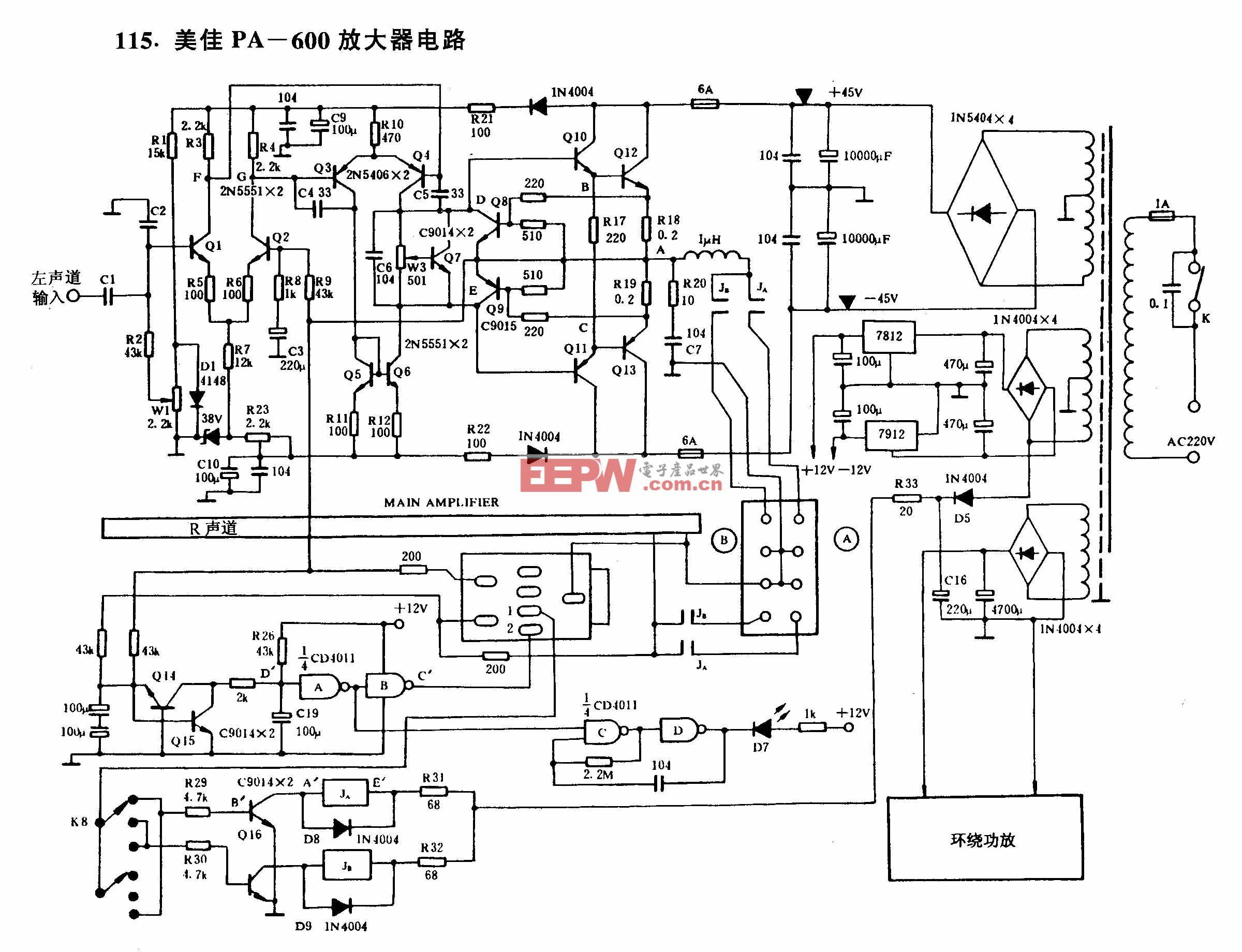 美佳PA-600放大器电路