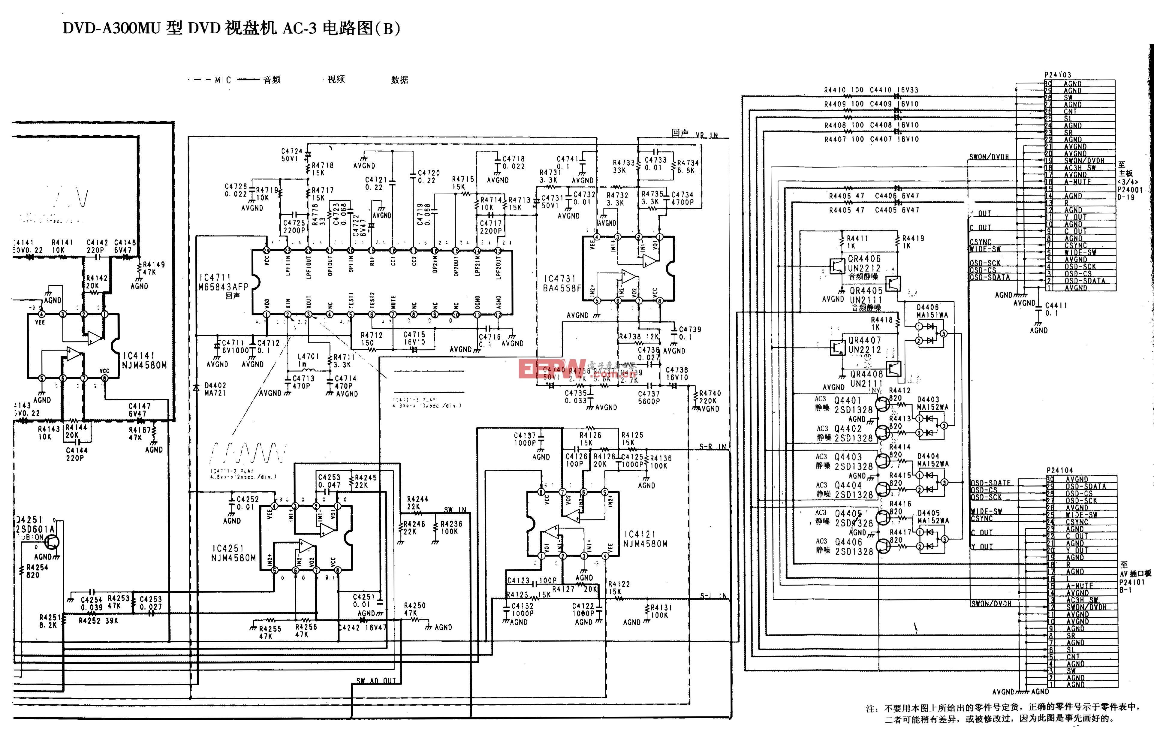 松下DVD-A300MU型DVD-AC-3电路图B