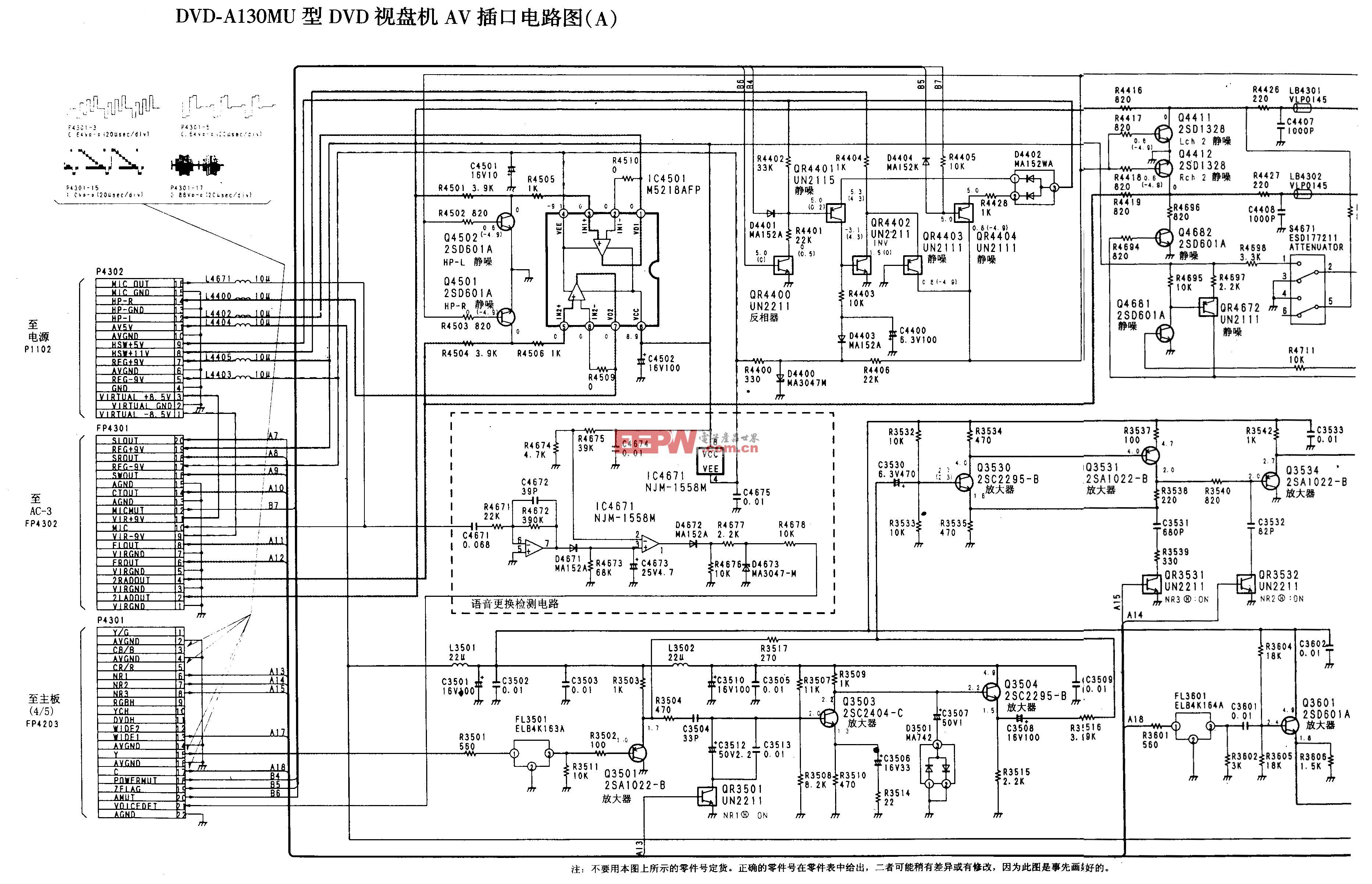 松下DVD-A330MU、DVD-A130MU型DVD-A130-AV插口电路图A