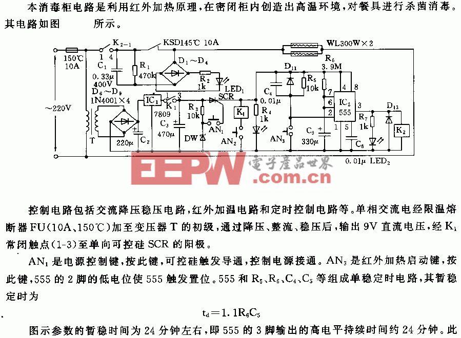 消毒柜电子控制电路
