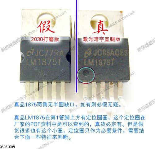 功放IC-LM1875真假鉴别方法,实物图片大对比(2)