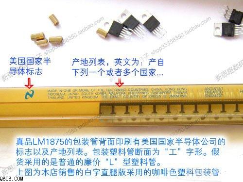 功放IC-LM1875真假鉴别方←法,实物图片大对比(3)