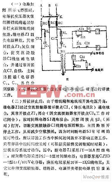 三相交流电焊机空载自停控制电路图