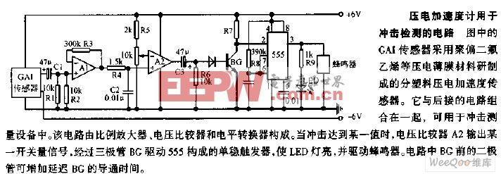 压电加速度计用于冲击检测的电路图