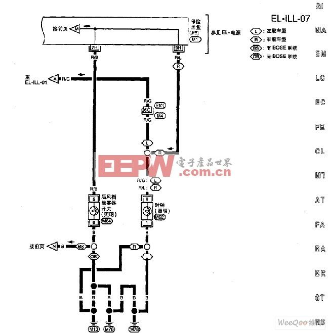 尼桑A32-EL照明电路图六