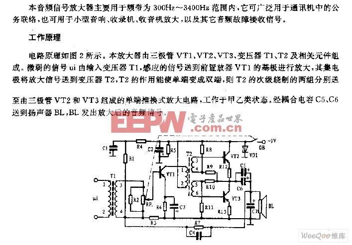 小功率音频信号放大器电路图 -综合电路图图片
