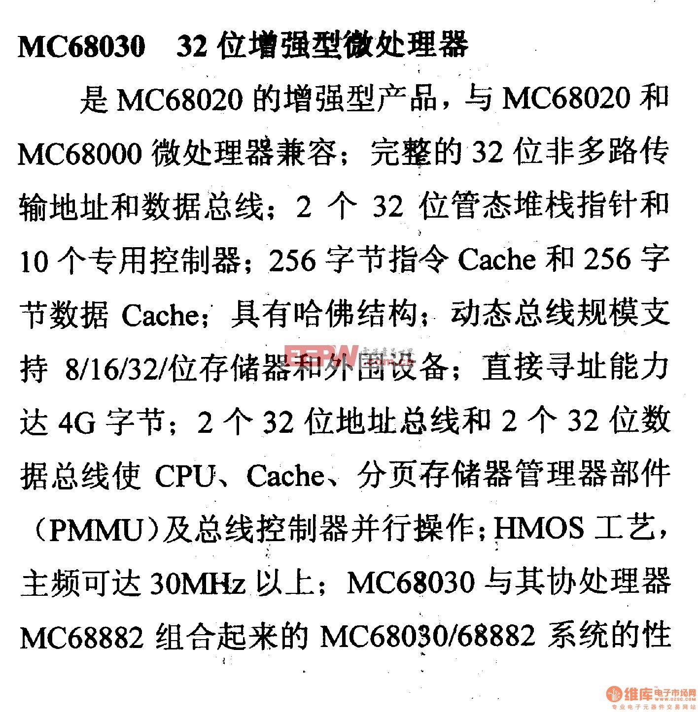 芯片引脚及主要特性MC68030,32从小到大增强型处理器