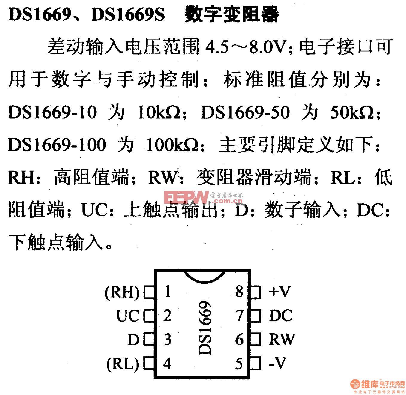 电路引脚及主要特性DS1669、DS1669S 数字变阻器