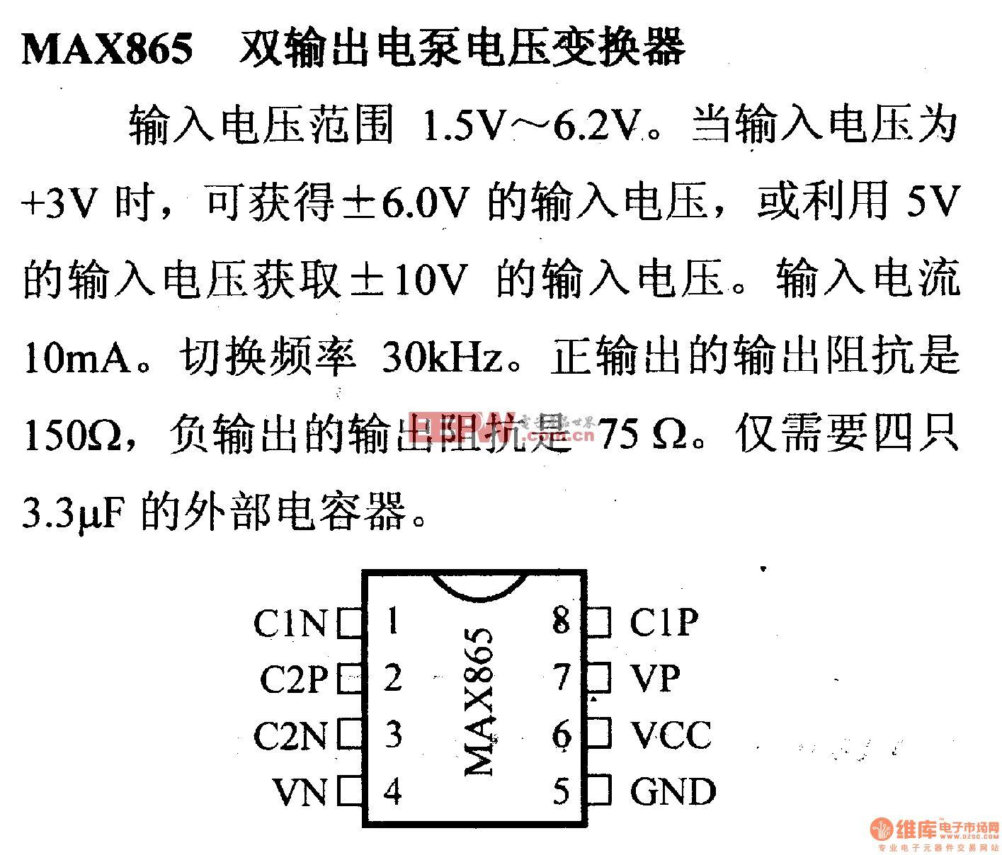 调压器.DC-DC电路和电源监视器引脚及主要特性 MAX865等变换器