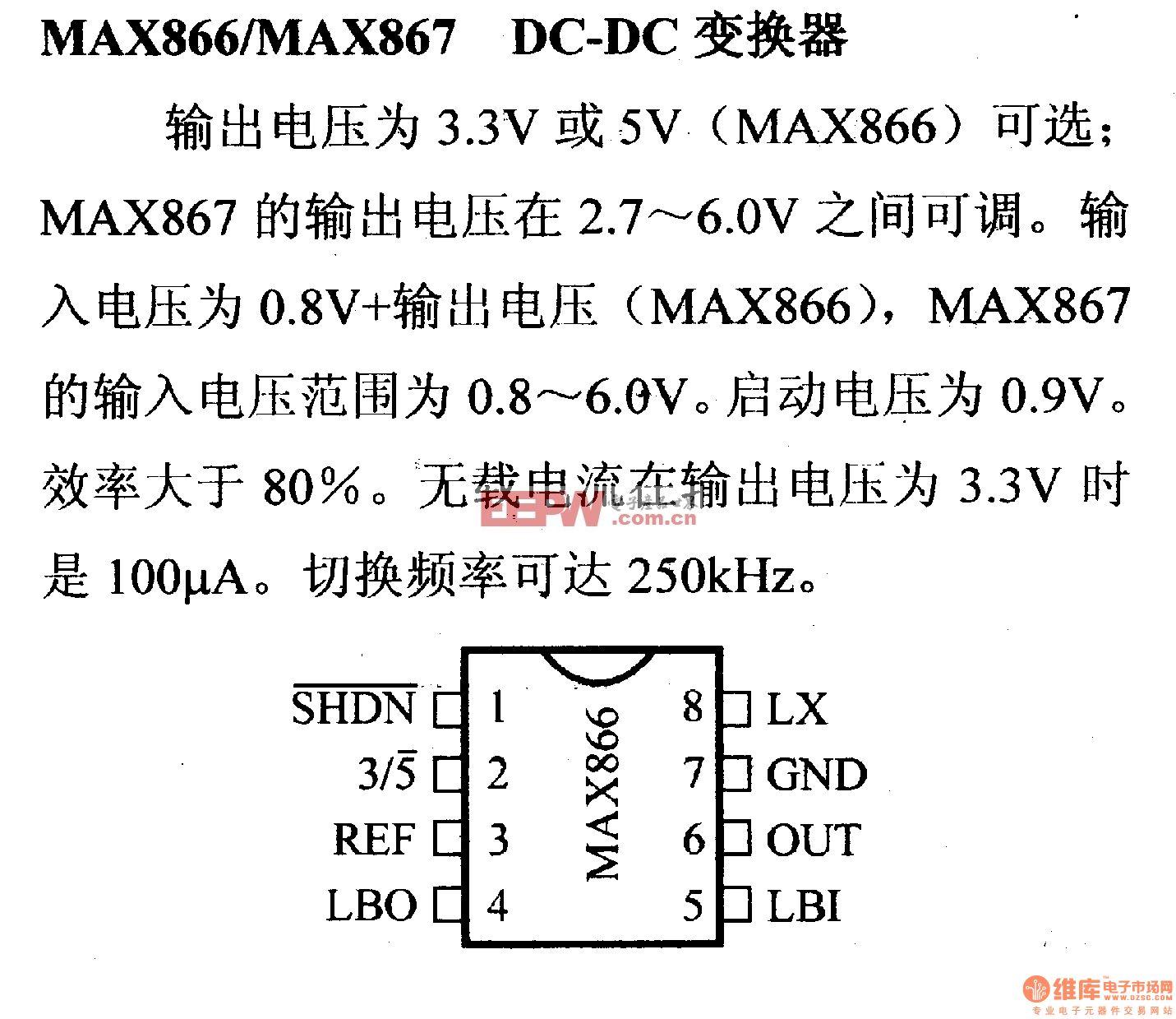调压器.DC-DC电路和电源监视器引脚及主要特性 MAX866等变换器