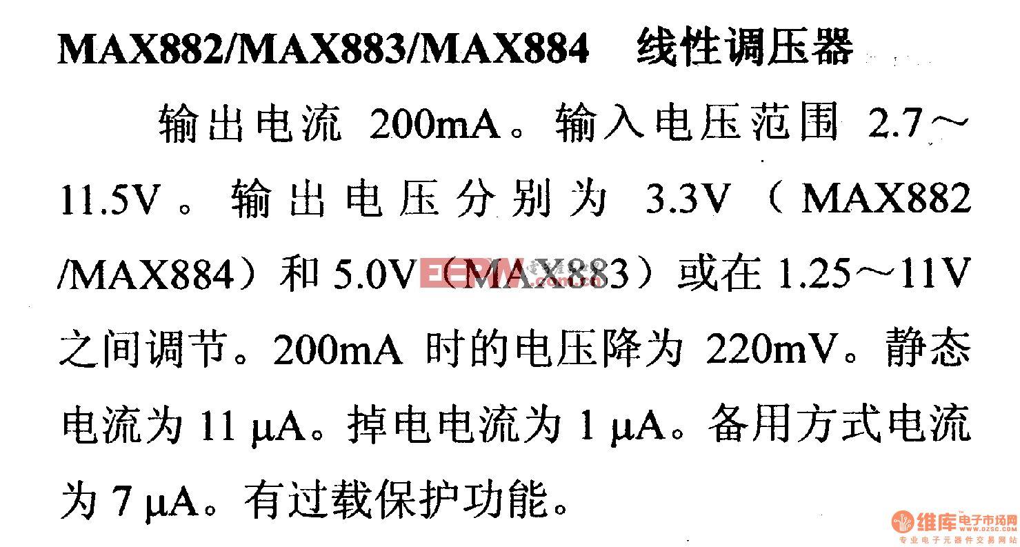 调压器.DC-DC电路和电源监视器引脚及主要特性 MAX882等线形调压器