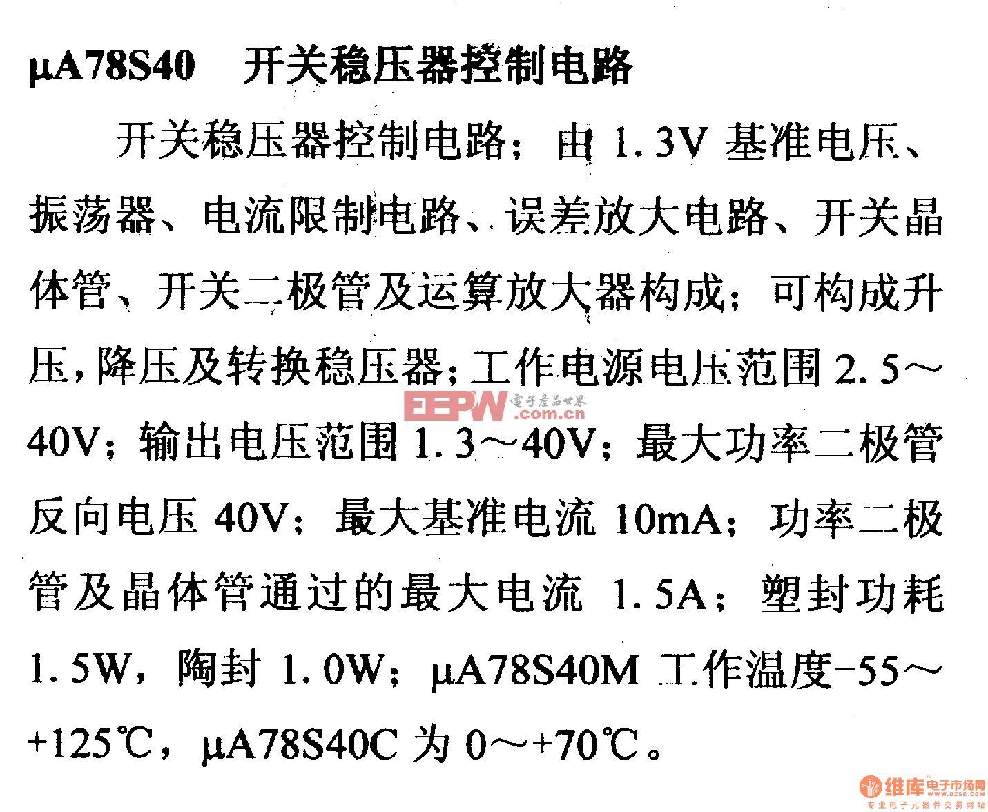 调压器.DC-DC电路和电源监视器引脚及主要特性 μA78S40 控制电路系列