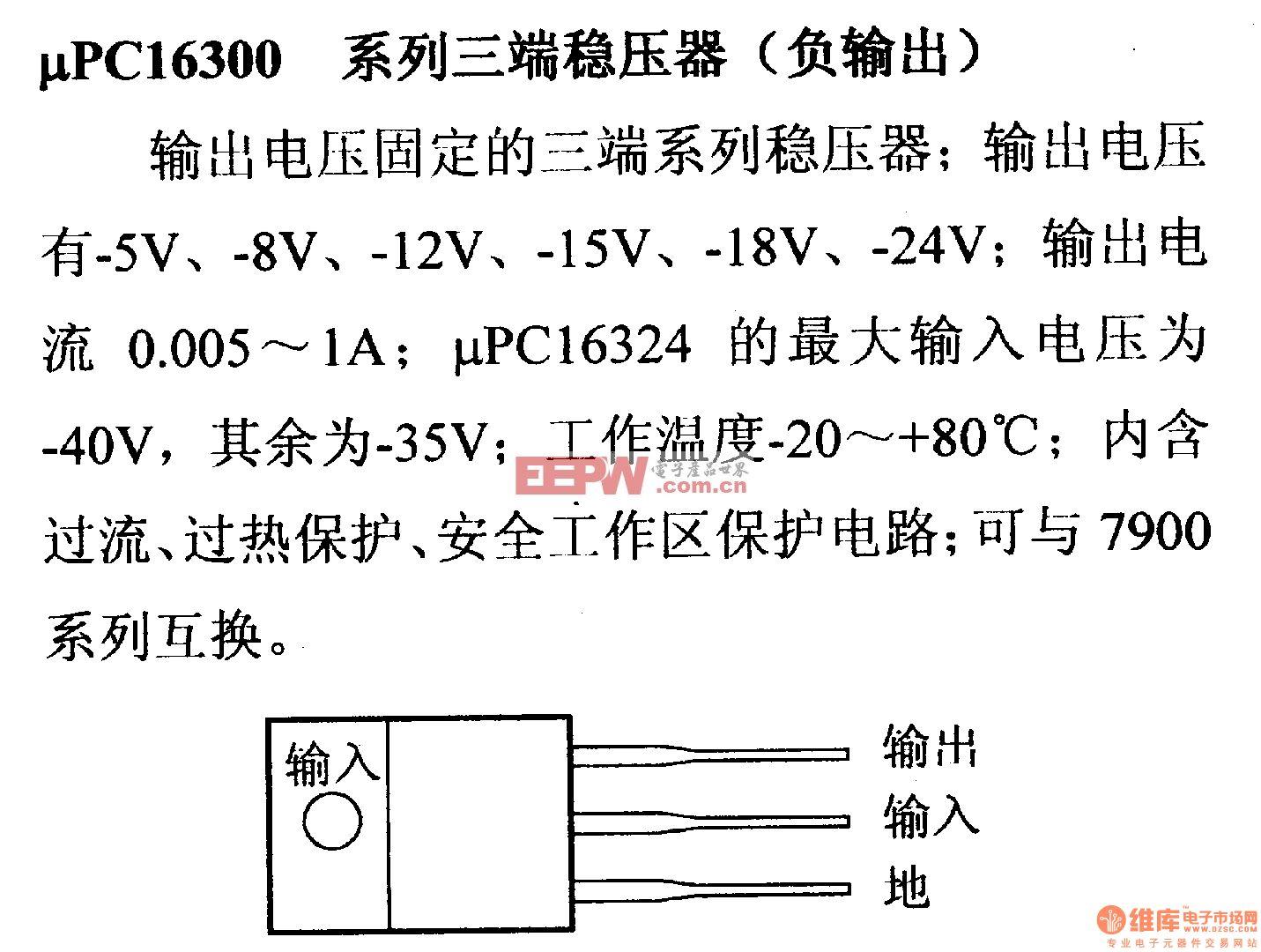 调压器.DC-DC电路和电源监视器引脚及主要特性 μPC16300 稳压器系列