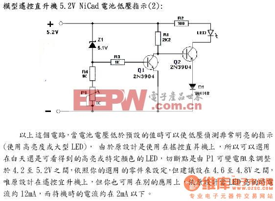 遥控直升机镍镉蓄电池低压指示电路图